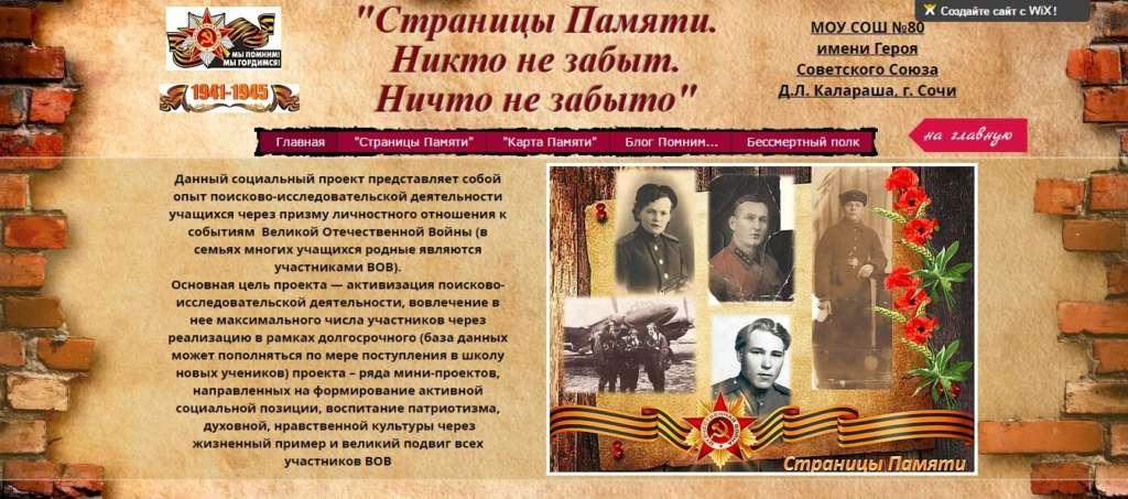 httpyazikovaav80.wixsite.commemorialwebsite
