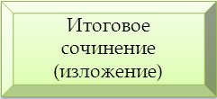 соч_2