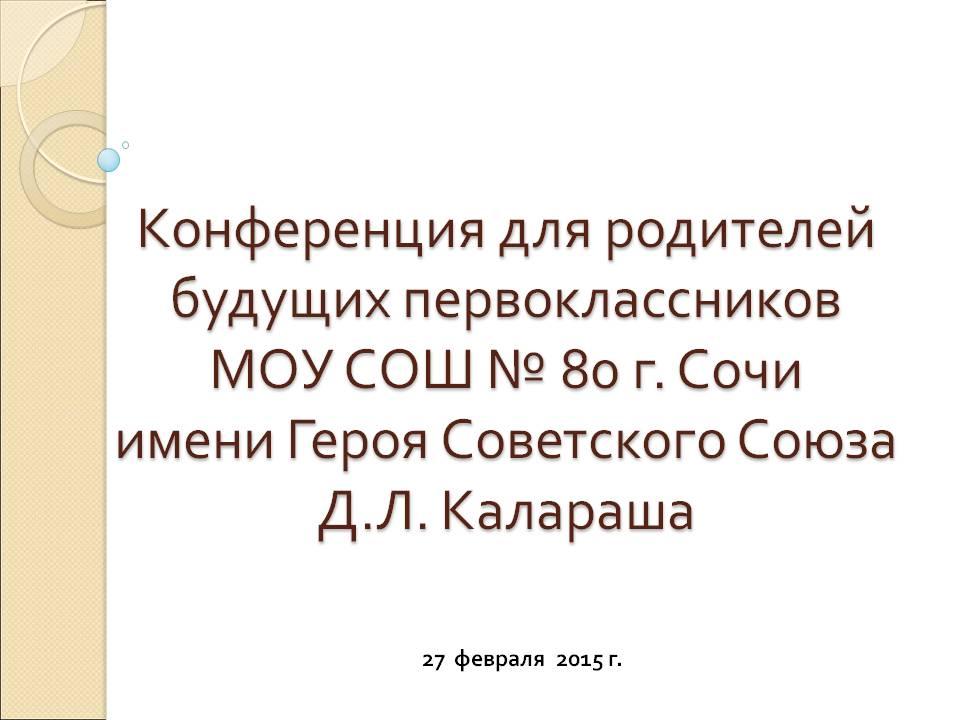 konferentsiya-dlya-roditelej_2015
