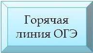 гор.лин.ОГЭ_1