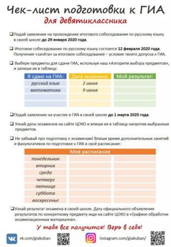 CHek-list-podgotovki-k-GIA-9-709x1024