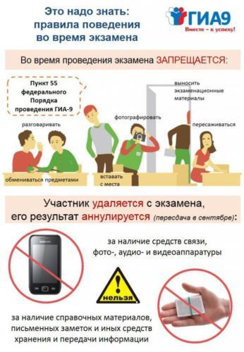 Pravila-povedeniya-vo-vremya-ekzamena-709x1024